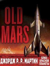 Блюз Красной Планеты - Мартин Джордж Р.Р.