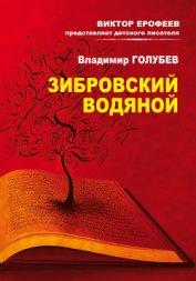 Книга Зибровский водяной. Сказы - Автор Голубев Владимир Евгеньевич