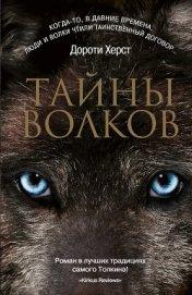 Тайны волков - Херст Дороти
