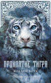 Проклятие тигра - Хоук Коллин