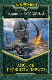 Принцесса пиратов - Дубровный Анатолий Викторович