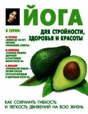 Книга Йога для стройности, здоровья и красоты - Автор Сторожук Лариса Александровна