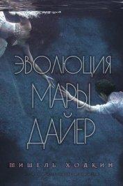 Эволюция Мары Дайер (ЛП) - Ходкин Мишель