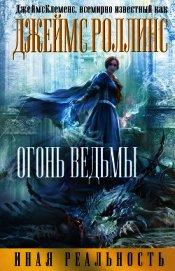 Огонь ведьмы (Др. издание) - Клеменс Джеймс