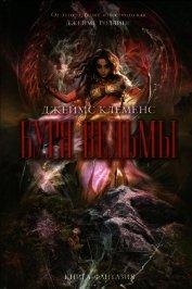 Буря ведьмы (Др. издание) - Клеменс Джеймс