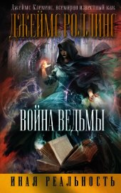 Война ведьмы (Др. издание) - Клеменс Джеймс