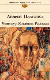 Котлован - Платонов Андрей Платонович
