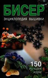 Книга Бисер. Энциклопедия вышивки - Автор Ращупкина Светлана