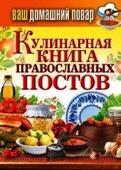 Книга Кулинарная книга православных постов - Автор Кашин Сергей Павлович