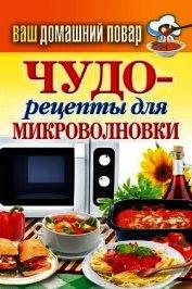Книга Чудо-рецепты для микроволновки - Автор Кашин Сергей Павлович