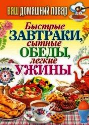 Книга Быстрые завтраки, сытные обеды, легкие ужины - Автор Кашин Сергей Павлович