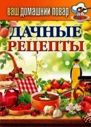 Книга Дачные рецепты - Автор Кашин Сергей Павлович