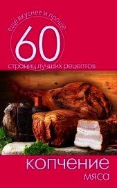Книга Копчение мяса - Автор Кашин Сергей Павлович