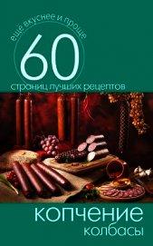 Книга Копчение колбасы - Автор Кашин Сергей Павлович