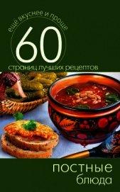 Книга Постные блюда - Автор Кашин Сергей Павлович