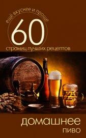 Книга Домашнее пиво - Автор Кашин Сергей Павлович