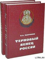 История русского народа в XX веке (Том 1, 2)