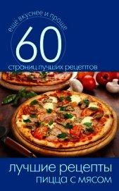Книга Лучшие рецепты домашнего вина - Автор Кашин Сергей Павлович
