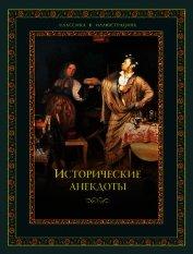 Книга Исторические анекдоты - Автор Давтян Алексей Олегович