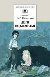 Дети подземелья (сборник) - Короленко Владимир Галактионович