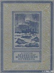 Архипелаг исчезающих островов - Платов Леонид Дмитриевич