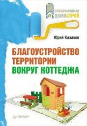Книга Благоустройство территории вокруг коттеджа - Автор Казаков Юрий Николаевич