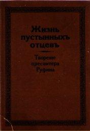 Книга Жизнь пустынных отцев - Автор Пресвитер Руфин