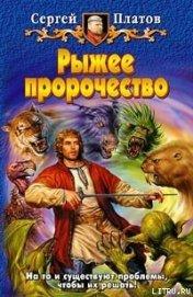 Рыжее пророчество - Платов Сергей