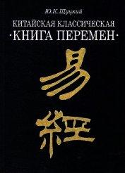 Китайская классическая