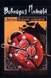 Битвы божьих коровок - Платова Виктория
