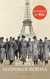 Вторая мировая война - Колли Руперт