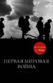Первая мировая война - Колли Руперт