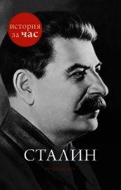Сталин - Колли Руперт