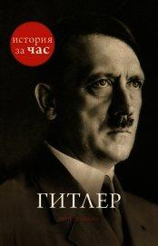 Гитлер - Колли Руперт