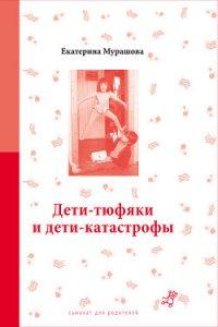 Дети-тюфяки и дети-катастрофы - Мурашова Екатерина Вадимовна
