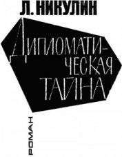 Дипломатическая тайна - Никулин Лев Вениаминович