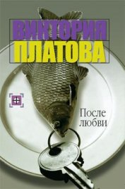После любви - Платова Виктория