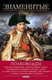 Знаменитые полководцы - Зиолковская Алина Витальевна
