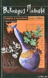 Смерть в осколках вазы мэбен - Платова Виктория