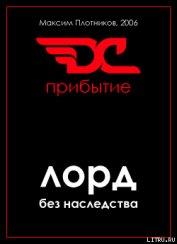 Прибытие (СИ) - Плотников Максим