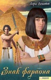 Знак фараона - Бекитт Лора