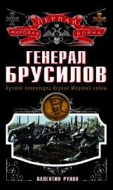 Генерал Брусилов. Лучший полководец Первой Мировой войны - Рунов Валентин Александрович