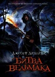 Битва Ведьмака - Дилейни Джозеф