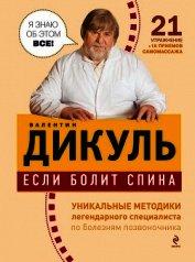 Книга Если болит спина - Автор Дикуль Валентин Иванович