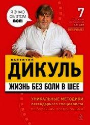 Книга Жизнь без боли в шее - Автор Дикуль Валентин Иванович