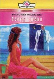 Поиск любви - Плэнтвик Виктория