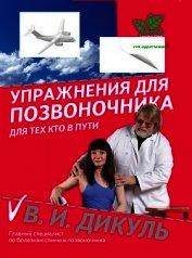 Книга Упражнения для позвоночника: для тех, кто в пути - Автор Дикуль Валентин Иванович