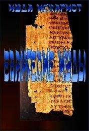 Евангелие Иуды Искариота (СИ) - Искариот Иуда
