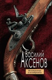 Вольтерьянцы и вольтерьянки - Аксенов Василий Павлович