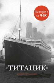 Титаник - Фицгиббон Шинейд